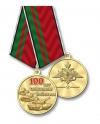 """Медаль """"100 лет танковым войскам"""""""