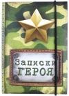 """Блокнот """"Записки героя"""""""