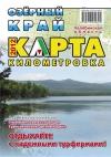 """Карта """"Озерный край"""" (километровка)"""