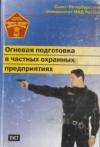 """Книга """"Огневая подготовка частных охранных структур"""""""