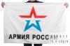 Флаг Армия России 70х105