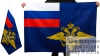 Флаг МВД России двухсторонний 90х135