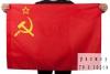 Государственный флаг СССР 70х105