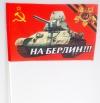 Флажок махательный 15х23 На Берлин!!!
