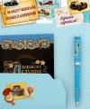 """Подарочный набор """"Любимому дедушке"""" ручка, блокнот-открытка"""