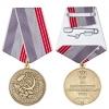 Медаль ветеран труда Россия