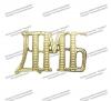 """Значок """"ДМБ"""" золотые буквы"""