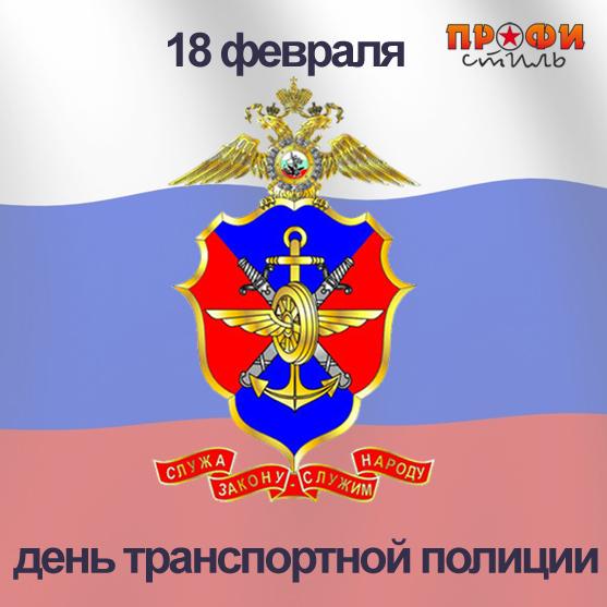 День транспортной полиции россии поздравления 76