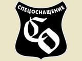 ССО (г. Москва)