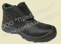 Ботинки Мастер Сварщик VP-1