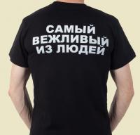 Футболка Путин - Самый вежливый из людей