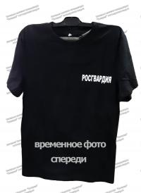 """Футболка чёрная с надписью """"Росгвардия"""""""