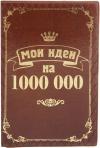 """Блокнот подарочный """"Мои идеи на 1000000"""""""
