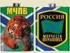 """Фляжка сувенирная """"Морчасть Погранвойск (МЧПВ)"""""""