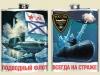 """Фляжка сувенирная """"Подводный Флот"""""""