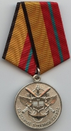Медаль МО РФ «За отличие в военной службе» I степени, нового образца
