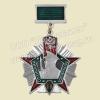 """Знак """"Отличник Погранвойск РФ"""" II степени"""