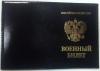 Обложка чёрная на военный билет