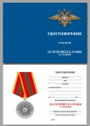 Бланк удостоверения к медали МВД «За отличие в службе» 2 степень