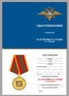 Бланк удостоверения к медали МВД «За отличие в службе» 3 степень