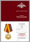 """Бланк удостоверения к медали МО РФ """"За отличие в военной службе"""" II степени"""