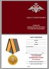 """Бланк удостоверения к медали МО РФ """"За отличие в военной службе"""" III степени"""