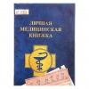 """Блокнот """"Личная медицинская книжка"""", 32 листа"""