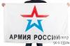 Флаг Армия России 90х135