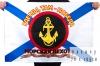 Флаг Морской Пехоты России 70х105см