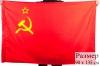 Государственный флаг СССР 90х135