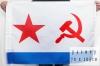 Флаг ВМФ СССР 70х105