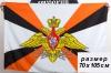 Флаг Войска Связи ВС РФ 70х105