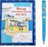 """Подарочный набор """"Моему замечательному мужу"""" ручка, блокнот-открытка"""