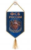 """Вымпел """"ФСБ"""""""