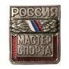 """Знак """"Мастер спорта"""" Россия, СССР"""