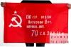 Флаг Знамя Победы 70х105